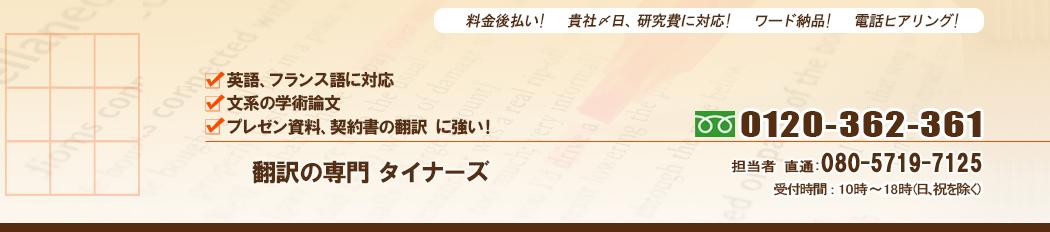 翻訳会社 タイナーズのブログ